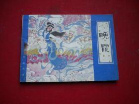 《晚霞》聊斋,64开胡博综绘,天津1982.3一版一印9品,3466号,聊斋连环画