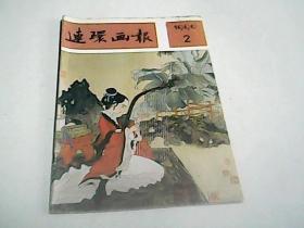 连环画报1990.2