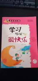 百分百小孩:学习可以很快乐(彩插图文版