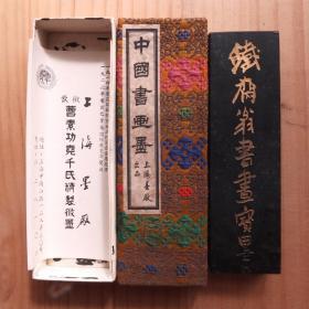 铁斋翁书画宝墨79年上海墨厂油烟101老2两68克残墨06N1015