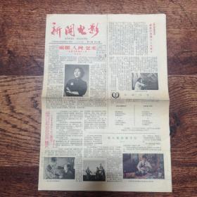 戏剧小报  新闻电影(1982.中央新闻记录电影制片厂)