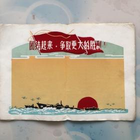 文革时期带的空白奖状(6张)合售