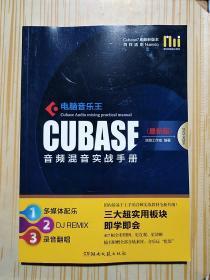 酷玩电脑音乐教室:电脑音乐王CUBASE音频混音实战手册(最新版)