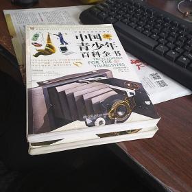 中国青少年百科全书 全两卷
