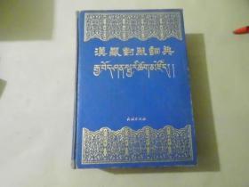 汉藏对照辞典.