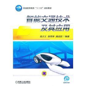 正版二手智能交通技术及其应用曲大义机械工业出版社9787111357223