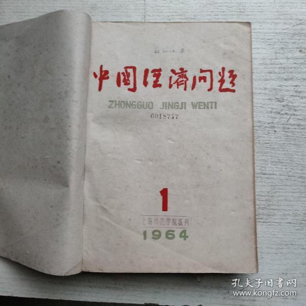 中国经济问题1964年1-12期