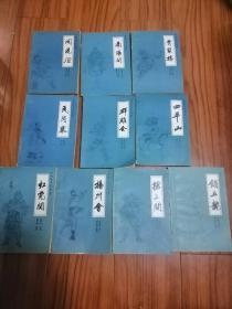 兴唐传 1—10