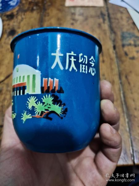 哈尔滨搪瓷厂——红灯牌——工业学大庆——搪瓷缸