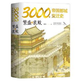 3000年帝国都城变迁史:繁盛与衰败