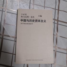 中国与历史资本主义:汉学知识的系谱学