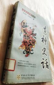 造神史话(2002一版一印4000册)393千字