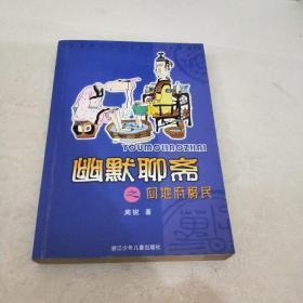 幽默聊斋之向地府移民:中国幽默儿童文学创作周锐系列