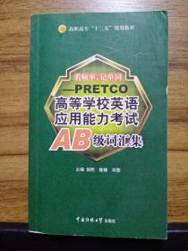 看频率,记单词-PRETCO:高等学校英语应用能力考试AB级词汇集