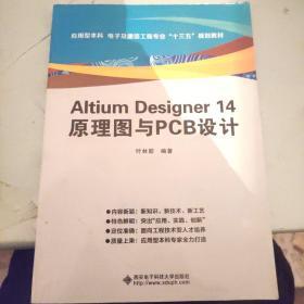 Altium Designer 14 原理图与PCB设计