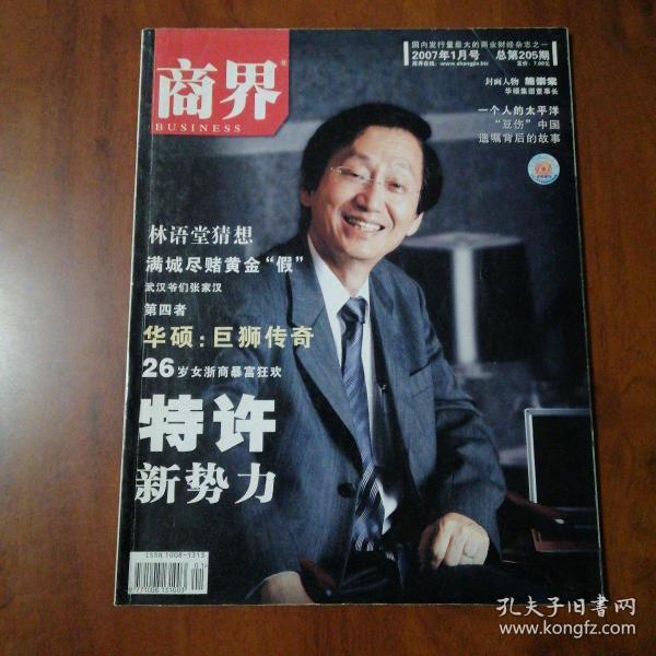 商界2007 1,封面人物:施崇棠华硕集团董事长
