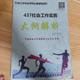 331社会工作原理、437社会工作实务、社会工作硕士(MSW)