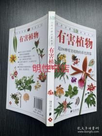 自然珍藏图鉴丛书:有害植物.近200种有害植物的彩色图鉴