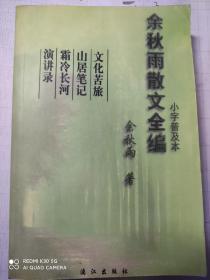 余秋雨散文全编(小字普及本)