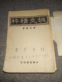 针灸精粹(民国老中医书)