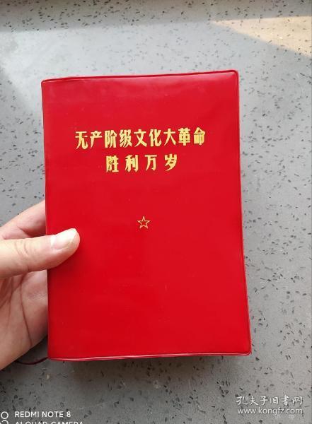 文革时期:《无产阶级文化大革命胜利万岁》红宝书。