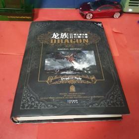 龙族Ⅱ:悼亡者之瞳    绝版精装(货号mhxna)