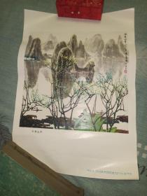 1978年出版8开大水秀山青