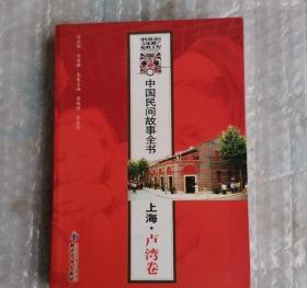中国民间故事全书.上海.卢湾卷