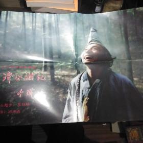 济公游记(二十集系列电视剧)剧照