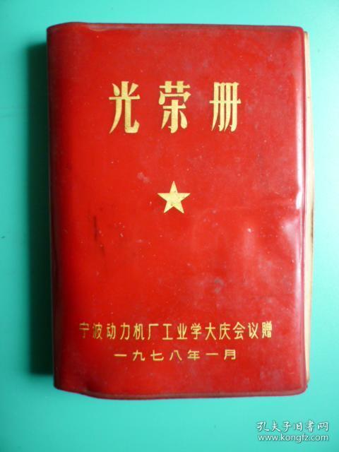 红塑本《光荣册》【1978年宁波动力机厂工业学大庆会议赠】【摘了大量生活知识笔记 留80面空白】