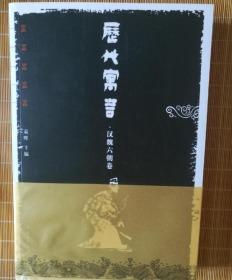 历代寓言·汉魏六朝卷