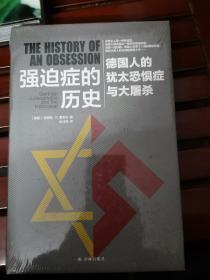 强迫症的历史 德国人的犹太恐惧症与大屠杀