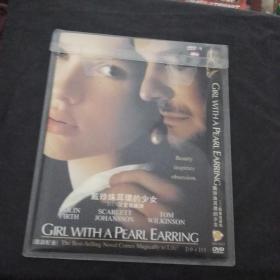 戴珍珠耳环的少女 DVD