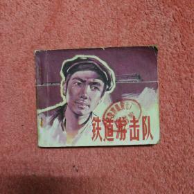 铁道游击队(连环画)