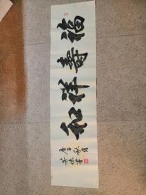 福寿祥和 书法作品 字画