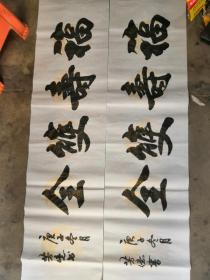 福寿双全 字画 书法 一幅