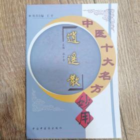 中医十大名方妙用:逍遥散 正版