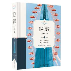 """纸上之城·伦敦(抖音爆红的网红解压""""手撕书"""",用来撕的立体建筑书宅在家里也能""""云旅游"""")"""