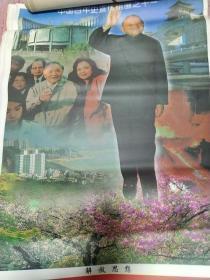 中国百年史宣传组画之十一解放思想