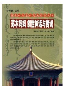 苏木妈妈 创世神话与传说/满族口头遗产传统说部丛书