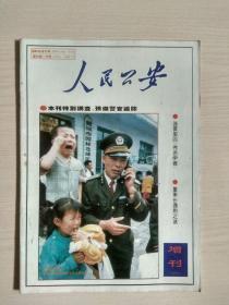 人民公安 1994年增刊