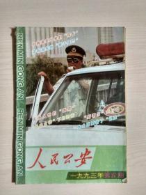 人民公安 1993年 第5期