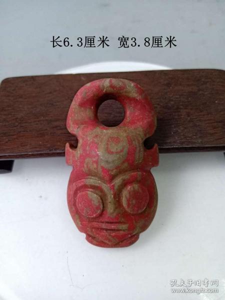 少见红山文化红松石挂件   . .