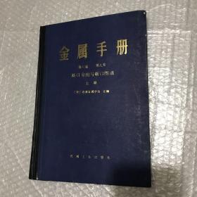 金属手册第八版 第九卷 断口金相与断口图谱【上册】