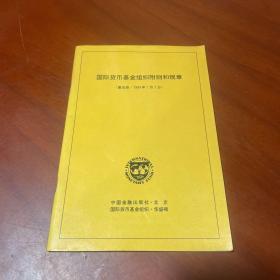 国际货币基金组织附则和规章(第五版 1994年1月7日)