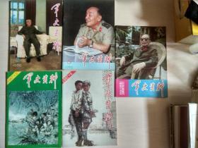 军事资料 1986年 4 5 6 +1987年 3 6
