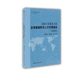 文献计量视角下的全球基础研究人才发展报告(2019)