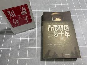 香港制造:一梦十年