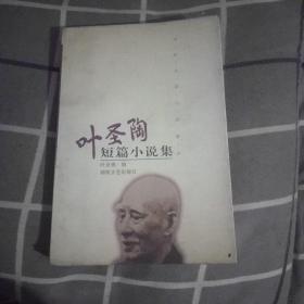 叶圣陶短篇小说集