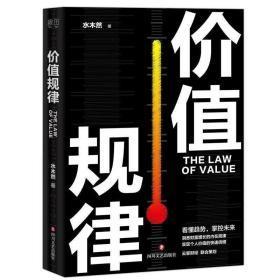 正版新书现货 价值规律 水木然新作看懂趋势掌控未来 洞悉财富增